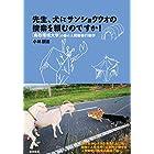 先生、犬にサンショウウオの捜索を頼むのですか!: [鳥取環境大学]の森の人間動物行動学