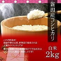 【お歳暮・冬ギフト】新潟コシヒカリ 2kg 白米・贈答箱入り/ギフト・贈答においしいお米を