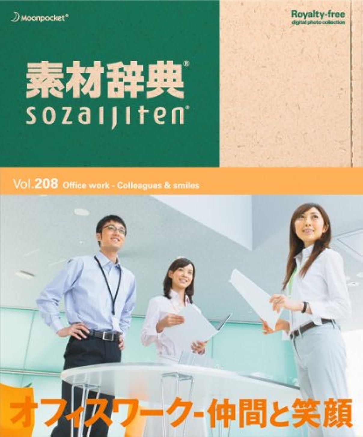 上アッパー属する素材辞典 Vol.208 オフィスワーク~仲間と笑顔編