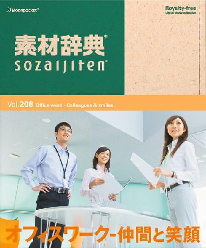 ボイコット闇いつか素材辞典 Vol.208 オフィスワーク~仲間と笑顔編