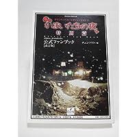 かまいたちの夜 特別篇―イラストレーテッドメモリアル公式ファンブック (サウンドノベル・エボリューション (2))