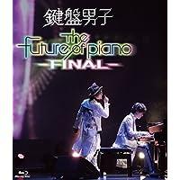 【早期購入特典あり】The future of piano –FINAL–(A5クリアファイル付き)