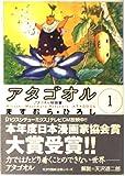 アタゴオル (1) (スコラ漫画文庫シリーズ)