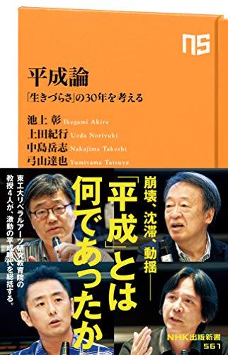 [画像:平成論 「生きづらさ」の30年を考える (NHK出版新書)]