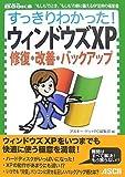 すっきりわかった! ウィンドウズXP 修復・改善・バックアップ (ASCII dot PC BOOKS)