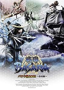バサラ祭2015 ~冬の陣~ [DVD]