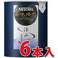 ネスカフェ 香味焙煎 エコ&システムパック 深み 55g×6本