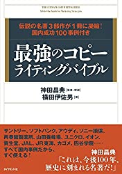最強のコピーライティングバイブル 伝説の名著3部作が1冊に凝縮! 国内成功100事例付き