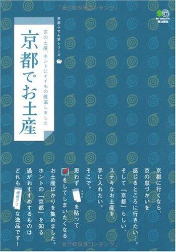 京都でお土産 (エイムック 1828 京都ふせん本シリーズ)の詳細を見る
