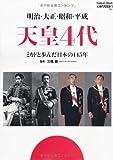 明治・大正・昭和・平成天皇4代―ミカドと歩んだ日本の145年 (Gakken Mook)