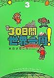 30日間世界一周!(3)