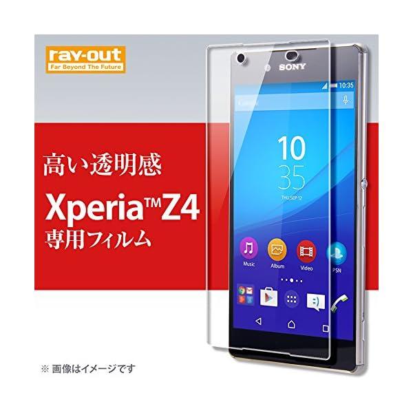 レイ・アウト Xperia Z4 (SO-03...の紹介画像2