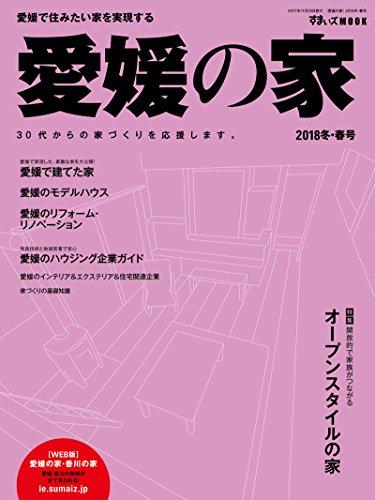 愛媛の家(2018冬春号)