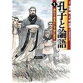 孔子と論語1 (MF文庫)