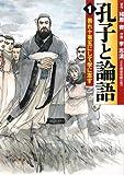 孔子と論語 / 原作/猪原賽・作画/李志清 のシリーズ情報を見る