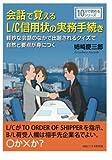 会話で覚えるL/C信用状の実務手続き。軽妙な会話のなかで出題されるクイズで自然と要点が身につく。 (10分で読めるシリーズ)