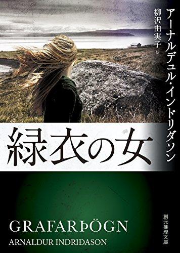 緑衣の女 (創元推理文庫)
