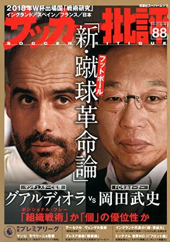 サッカー批評(88) (双葉社スーパームック)