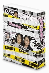ジョシデカ!-女子刑事- DVD-BOX