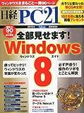日経 PC 21 (ピーシーニジュウイチ) 2012年 12月号 [雑誌]