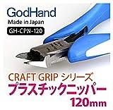 ゴッドハンド クラフトグリップシリーズ プラスチックニッパー 120mm プラモデル用工具 GH-CPN-120