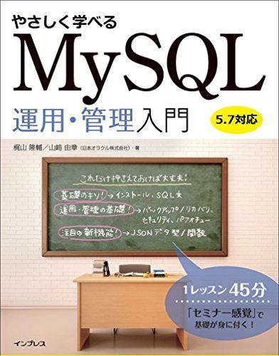 やさしく学べるMySQL運用・管理入門【5.7対応】の詳細を見る