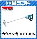 マキタ カクハン機(撹拌機)UT1305 羽根径:165mm 1,300min