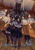 アパシー学校であった怖い話1995月下美人の章第一巻