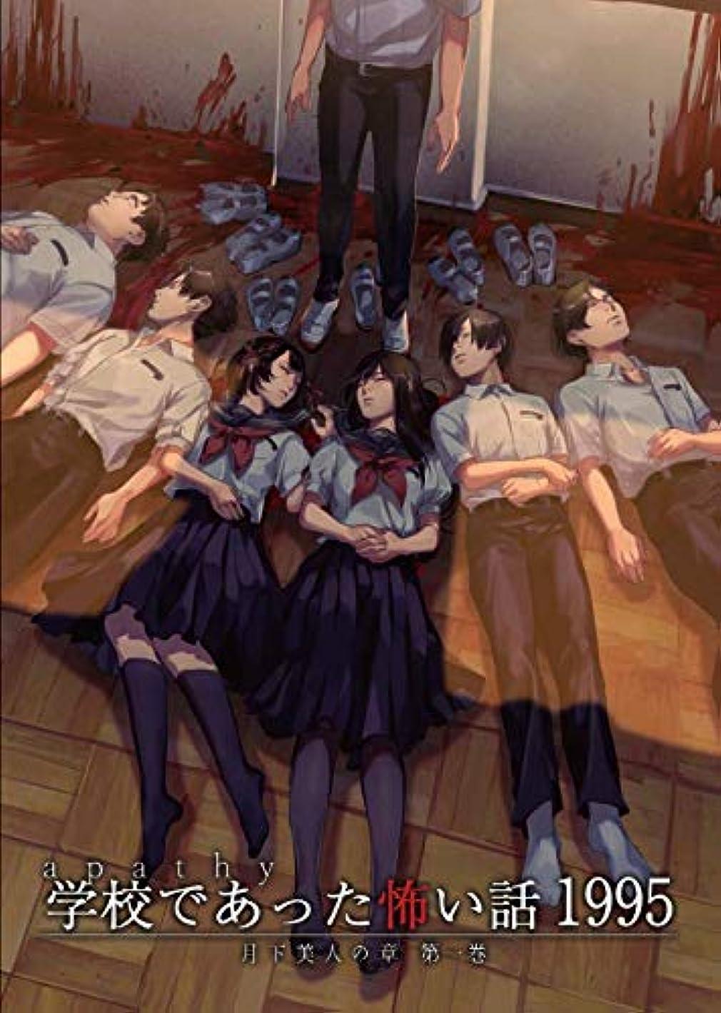 対処する追加するお祝いアパシー学校であった怖い話1995月下美人の章第一巻