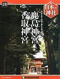 日本の神社 18号 (鹿島神宮・香取神宮) [分冊百科]