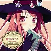 PCゲーム ウィッチズガーデン キャラクターソングCD vol.1