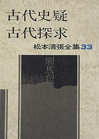 松本清張全集 (33) 古代史疑・古代探求