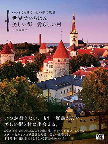 いつまでも見ていたい夢の風景 世界でいちばん美しい街、愛らしい村 〜拡大版〜の詳細を見る