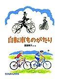 自転車ものがたり (たくさんのふしぎ傑作集)