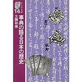事典の語る日本の歴史 (そしえて文庫)