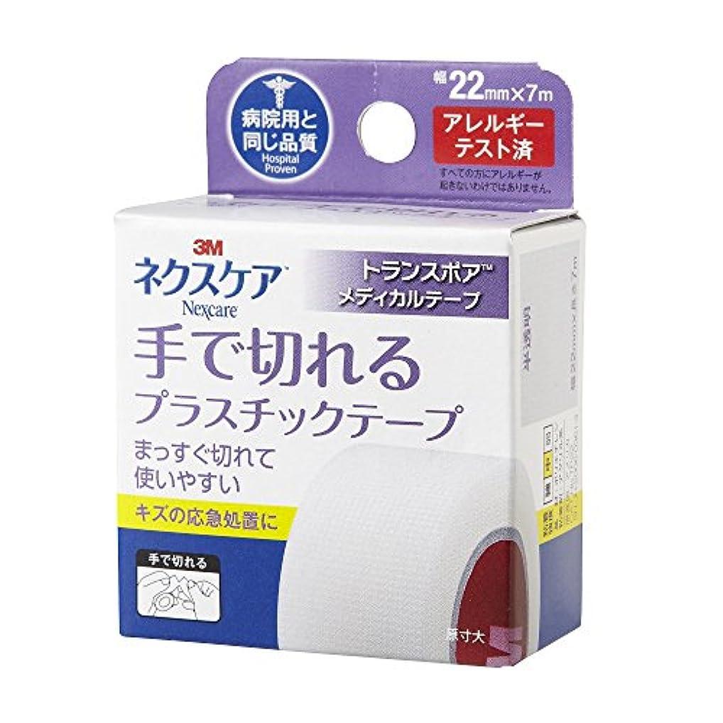 血予防接種する悲惨3M ネクスケア 手で切れるプラスチックテープ 22mm×7m TP22