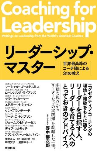 リーダーシップ・マスター――世界最高峰のコーチ陣による31の教えの詳細を見る