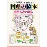 石井好子と水森亜土の 料理の絵本 (ポテトとわたし) (角川文庫 (5923))
