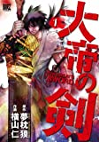 大帝の剣 (1) (バーズコミックス)