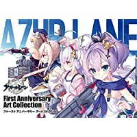アズールレーン First Anniversary Art Collection