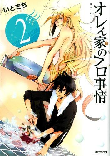 オレん家のフロ事情 2 (MFコミックス ジーンシリーズ)の詳細を見る