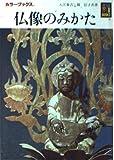 仏像のみかた (カラーブックス 455)