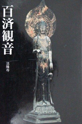 百済観音―法隆寺