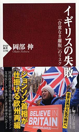 イギリスの失敗 「合意なき離脱」のリスク (PHP新書)