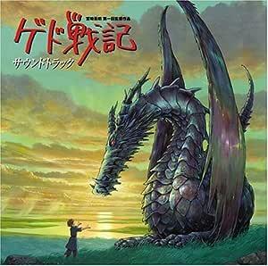ゲド戦記・オリジナルサウンドトラック