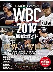 がんばれ侍ジャパン! WBC2017観戦ガイド