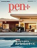 Pen+(ペン・プラス)『暮らすように旅する、Airbnbのすべて。』 (メディアハウスムック)