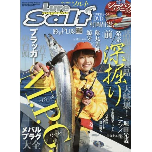 Lure magazine Salt(ルアーマガジン ソルト) 2017年 05 月号 [雑誌]