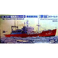 Mr.カラー特色セット CS613 南極観測船 宗谷 カラーセット