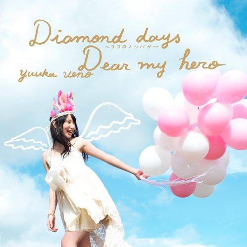 Diamond days~ココロノツバサ~/Dear my ...
